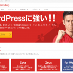 最速?のWordPress用webサーバーを試してみる