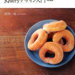 【おすすめ書籍】Web制作の現場で使うjQueryデザイン入門[改訂新版]