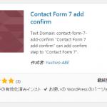 Contact Form 7に確認画面を追加するプラグインの隠れた機能