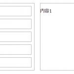 jQueryでページ内の離れた所にある要素を制御したい!