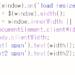 JQueryでスクロールバーの有無によるブラウザの幅について